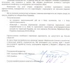Сумское НПО им. М.В. Фрунзе глубоко обеспокоено ситуацией в стране (Открытое письмо к сторонам конфликта)