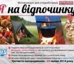 Принесите фото из собственного отдыха и выиграйте туристическую палатку!