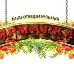 Приглашаем всех желающих на благотворительную ярмарку и церемонию награждения наших рукодельниц!!!