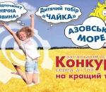 «Мечтам свойственно сбываться»: Сумское НПО объявляет пятый общегородской конкурс детских сочинений!