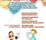 Дитячий парк «Казка» запрошує юних сумчан весело провести День захисту дітей