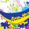 День молоді в Сумах святкуватимуть два дні