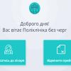 «Поліклініка без черг» дійшла і до Сумської області