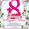 Музика весни: Палац культури СНВО запрошує жінок на свято